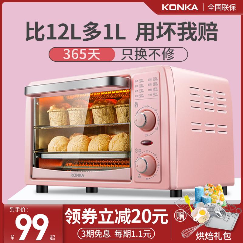 康佳多功能电烤箱家用烘焙小型多功能干果机迷你全自动双层小烤箱
