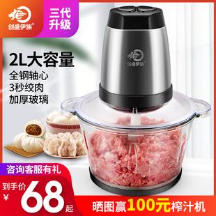 创盛伊族绞肉机家用电动小型打肉馅蒜蓉搅拌饺搅碎菜器料理多功能
