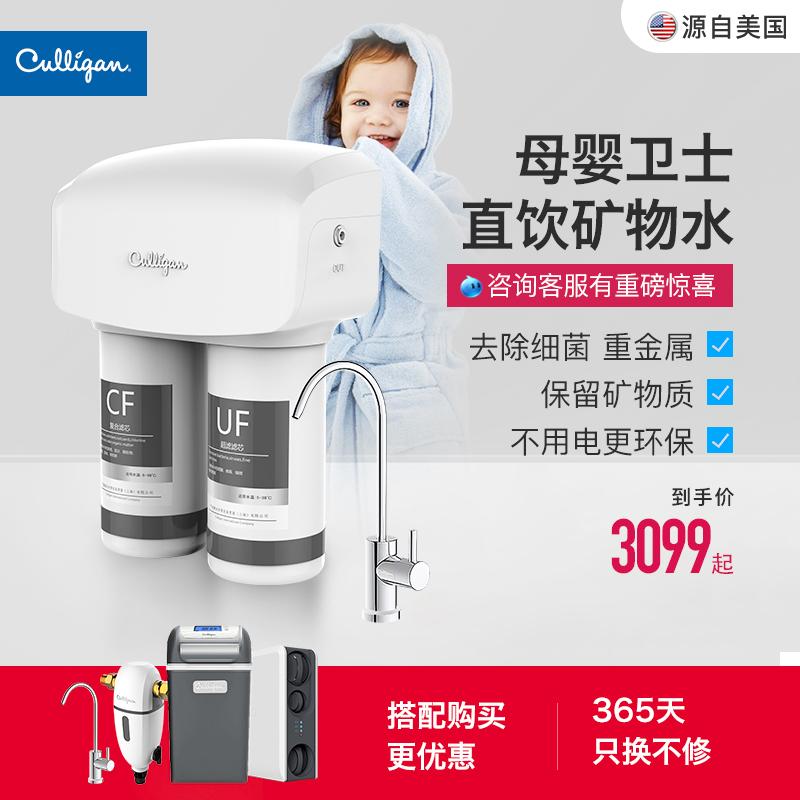 美国Culligan康丽根净水器家用超滤净水机直饮自来水厨房过滤器