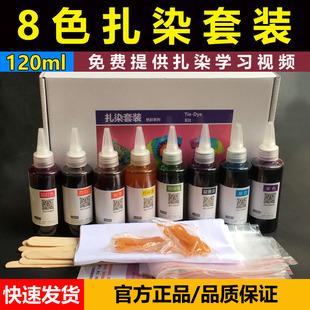 扎染染料手工制作diy材料包幼儿园美术颜料冷染全套套装 8色套餐