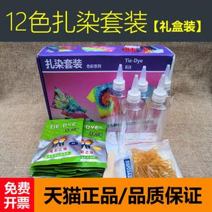 12色礼盒装 扎染染料手工diy工具材料包全套套装儿童冷水免煮颜料