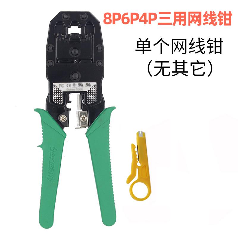 (用1元券)网线钳套装网络测试仪接夹线网钳