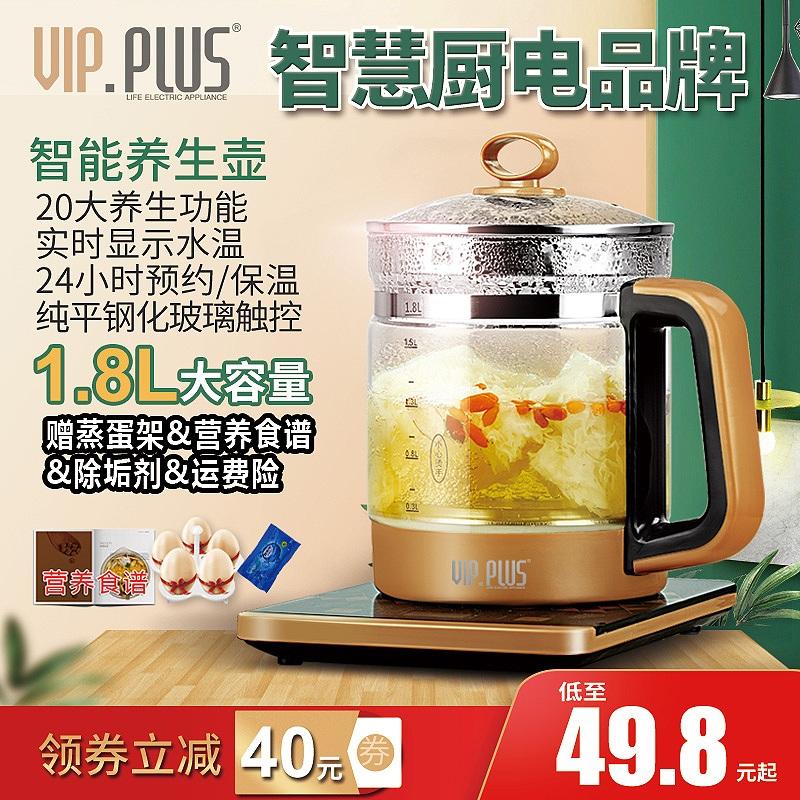 VIPPLUS 多功能全自动养生壶