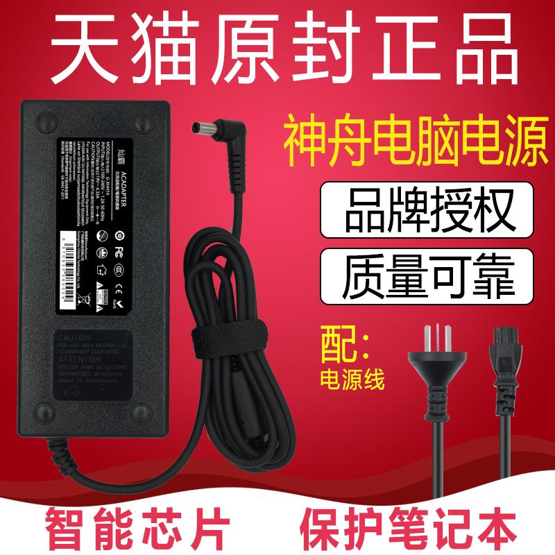 神舟炫龙t1 fsp150-abbn2电源线