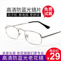 老花镜男女老人防蓝光高清老花眼镜防辐射正品护目镜150度/200度