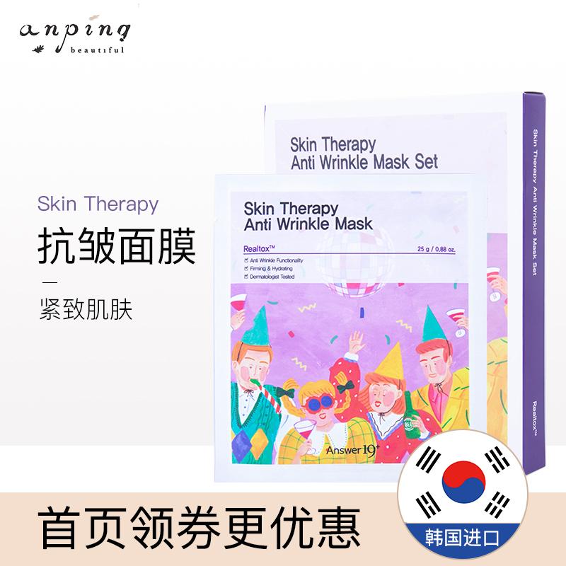 韩国Answer19+ Skin Therapy 抗皱面膜 5片/盒