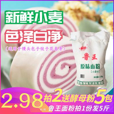 中筋面粉鲁王5斤包子饺子馒头专用蛋黄酥广式月饼粉2.5kg家用烘焙