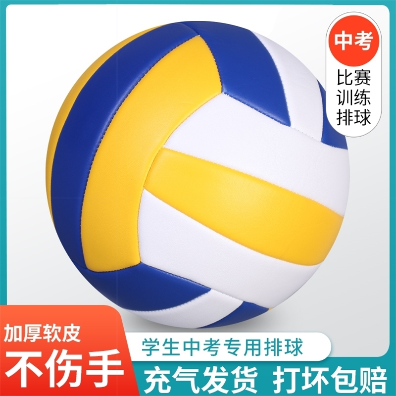 Beach youth soft adult no.4-6 volleyball training ball kindergarten training toys for men and women