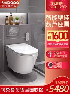妇洗座圈加热 日本大普墙排壁挂智能马桶带水箱即热式