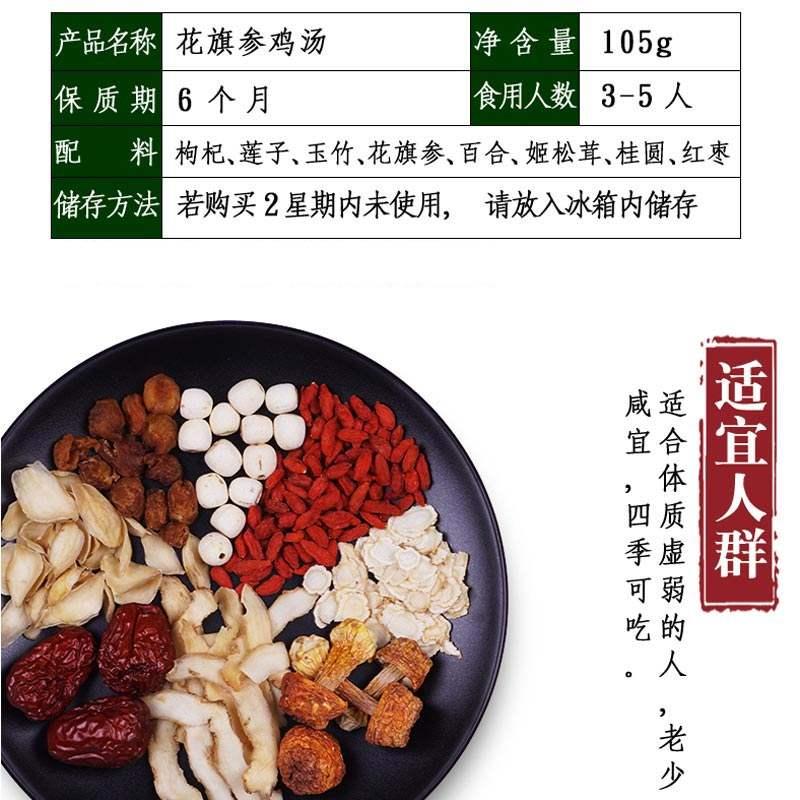 新货参鸡汤煲鸡汤料广东炖汤补品材料煲汤乌鸡汤炖鸡汤炖汤料鸡汤