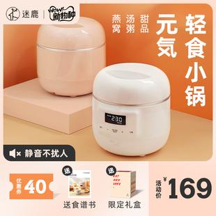 迷鹿小电炖锅1-2人迷你BB煲汤煮粥锅家用隔水燕窝电炖盅陶瓷熬粥品牌