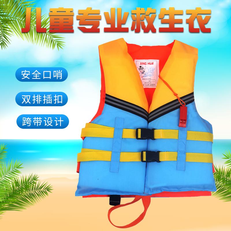 Спасательные жилеты для детей Артикул 610059829353