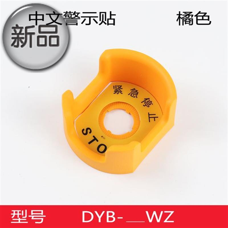 Switch error 30222542mm emergency stop protection seat new button protection cover emergency protection ring