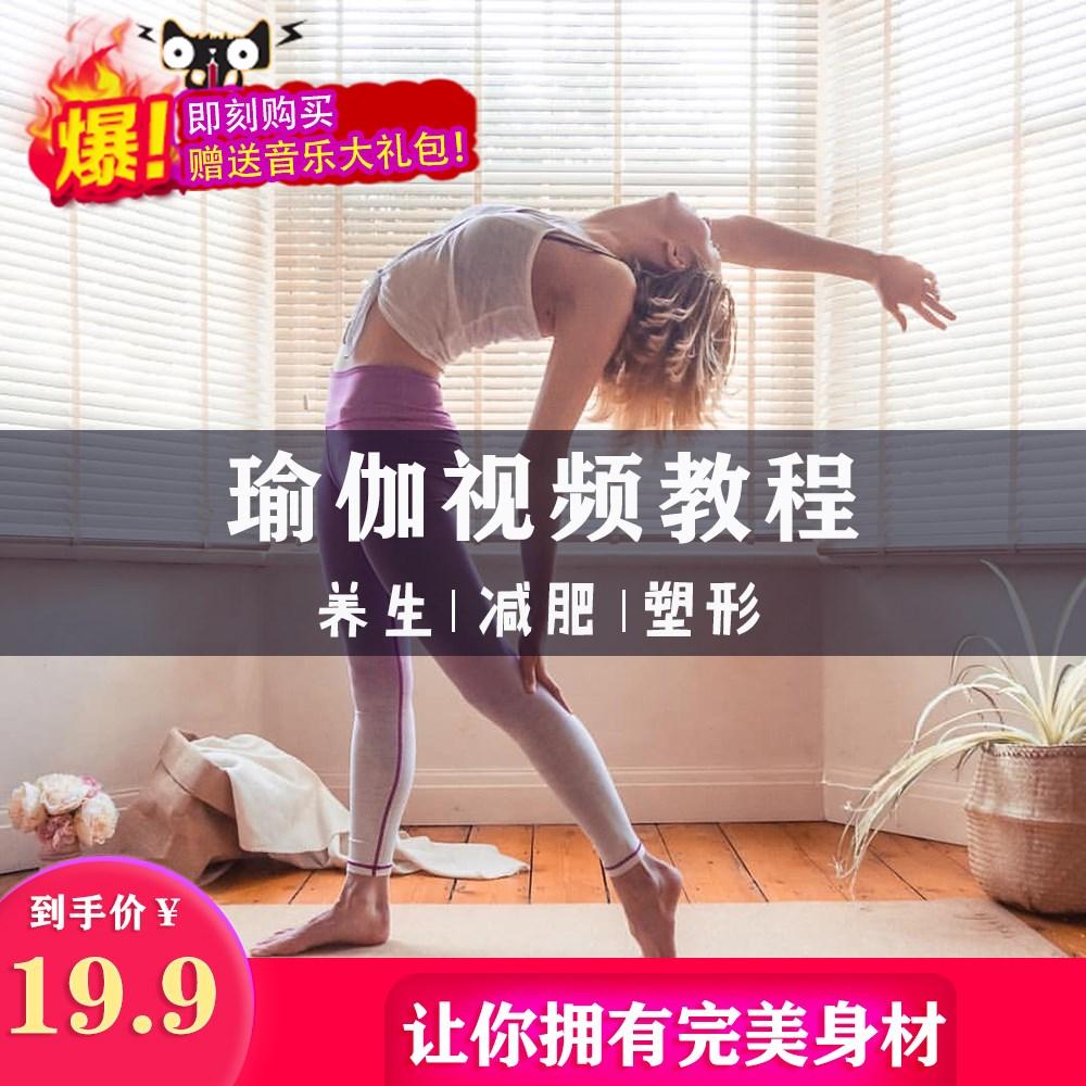 2019全套瑜伽教程基础自学视频孕妇轮阴空中舞韵瑜伽教程