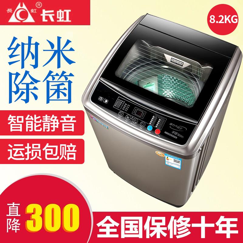 公斤热烘干大容量波轮小型迷你甩干10全自动洗衣机家用7.5KG长虹