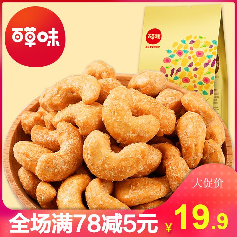 券后19.90元【百草味-炭烧腰果190g】碳烧坚果