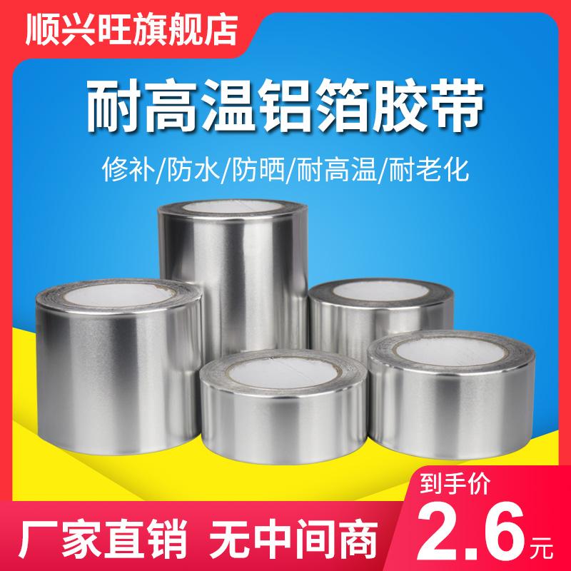 加厚耐高温管道水管厨房铝箔胶带