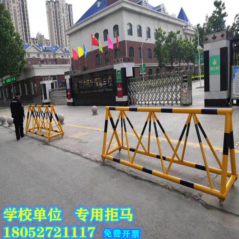 拒马路障防冲撞单位移动护栏杆幼儿园学校门交通服务设施路口防暴