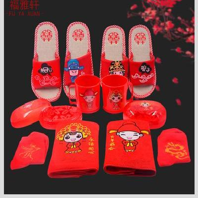 Fuyaxuan wedding supplies set red socks a pair of towel slippers water cup wedding gift accompany dowry