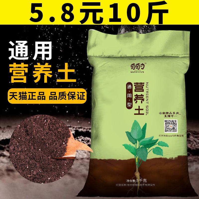 花土营养土通用型种植泥土多肉绿萝盆栽家用养花种菜有机花泥土壤