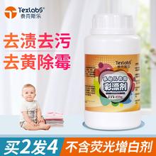 泰克斯樂嬰兒彩漂白劑彩色白色衣服還原劑寶寶衣服彩漂粉去漬去黃