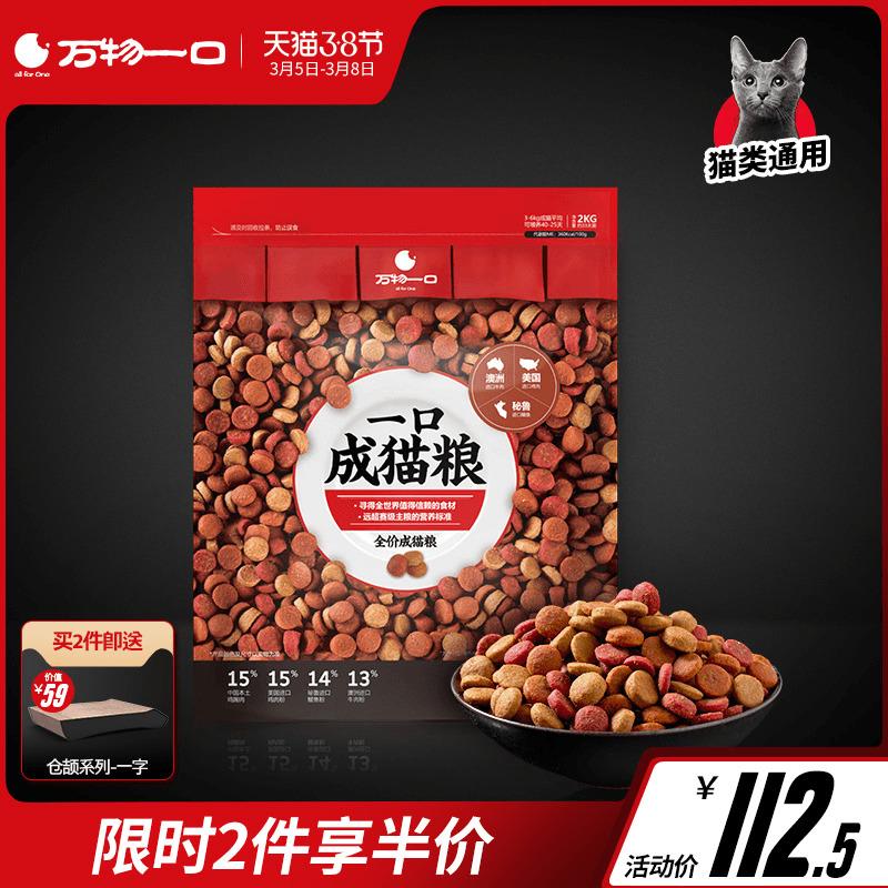 万物一口猫粮成猫2kg无谷天然高蛋白进口食材英短美短成年通用型优惠券
