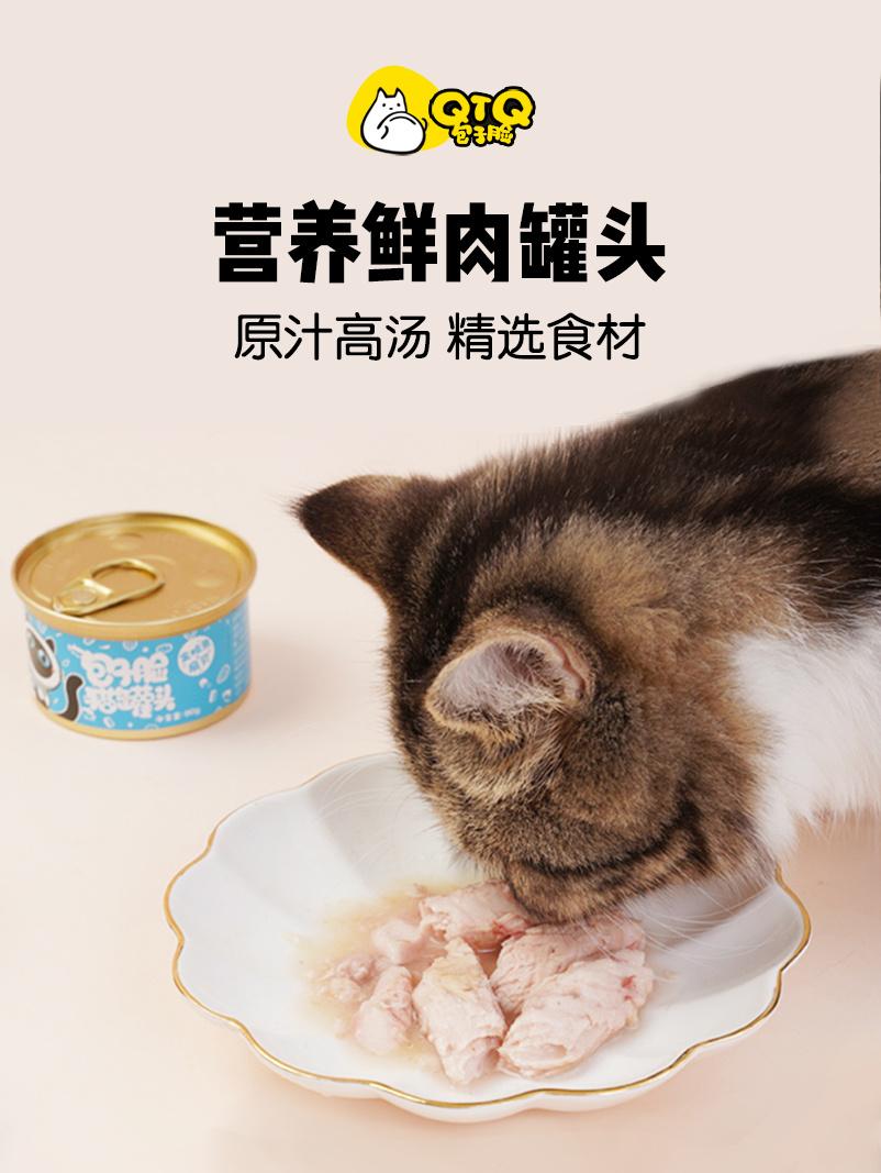 qtq包子脸猫罐头零食营养白肉罐头