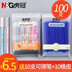 虎冠可擦笔笔芯100支小学生用三年级0.5晶蓝色黑色红色魔力擦察插檫摩磨易擦女可爱热可擦中性笔0.38可擦笔芯