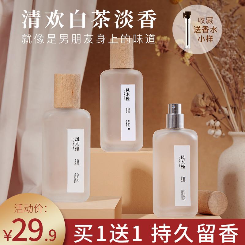 小众茶香清欢白茶中性木质男香水