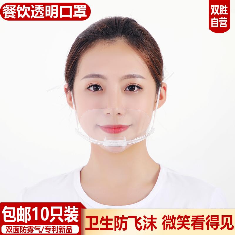 双胜透明口罩餐饮微笑厨房酒店塑料