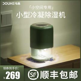 斗禾除湿机家用小型抽湿机卧室除湿器干燥机吸湿器迷你去湿器神器图片