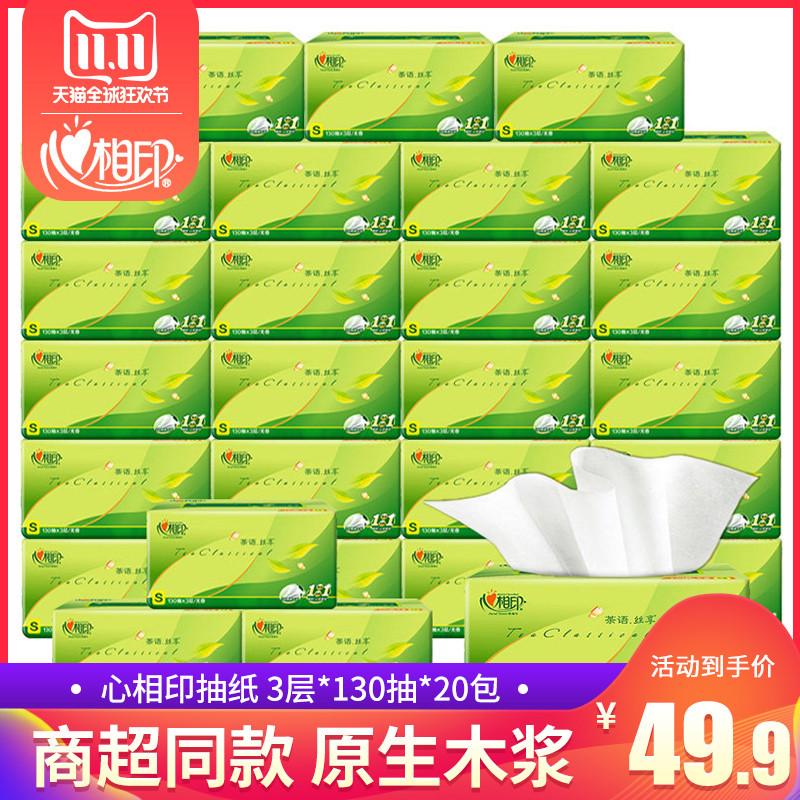 心相印抽纸20包*130抽纸巾实惠装餐巾纸卫生纸家庭装心心相印纸抽