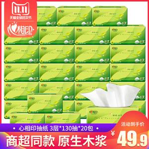心相印20包*130抽纸巾卫生纸