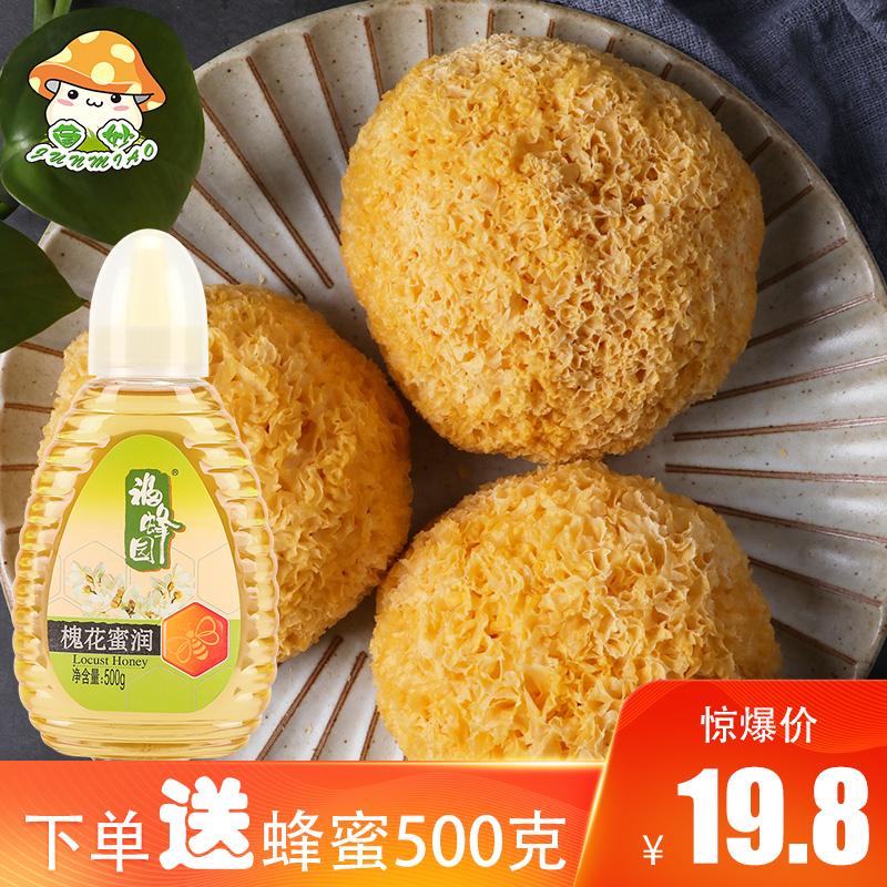 【菌妙】250g丑耳古田糥耳无硫白木耳