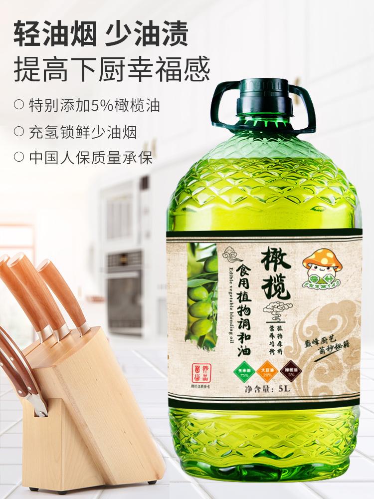 菌妙橄榄油桶装家用5l初榨色拉油
