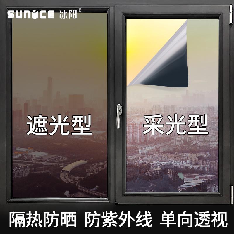 防晒隔热膜单向透视玻璃贴膜隐私防走光窥视遮光遮阳家用窗户贴纸