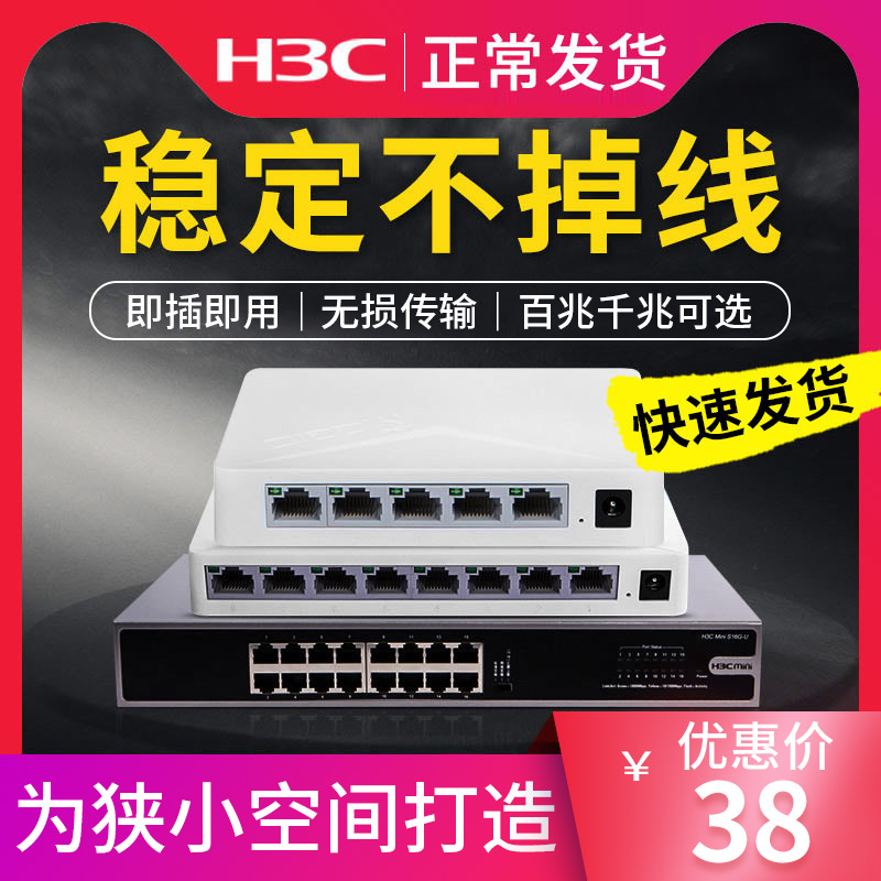 H3C Huasan network Mini 5-port 8-port Gigabit 100m switch 4-port 5-port 8-port 16 port 24 port network cable brancher hub domestic shunt student dormitory small