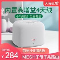 H3C华三B365路由器千兆端口家用无线wifi高速mesh子母迷你双频5g无线路由移动电信光纤无限
