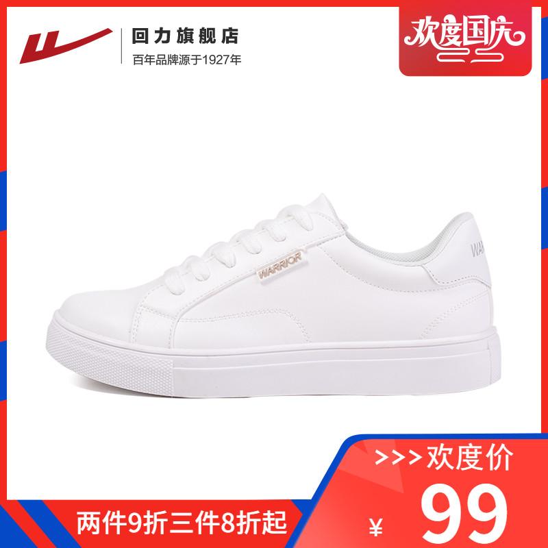 回力旗舰店官方2019秋季百搭小白鞋(非品牌)