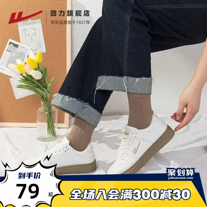 回力小白鞋女2021新款女鞋秋季薄...