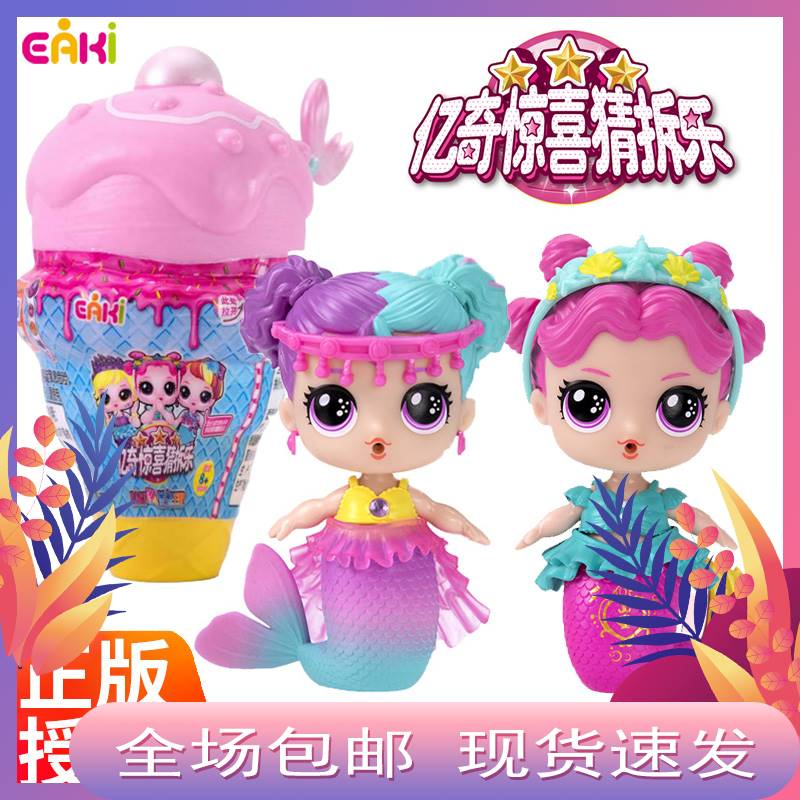 Yiqi surprise guess kaikaile exquisite lovely doll Mermaid theme girl childrens blind box toy gift