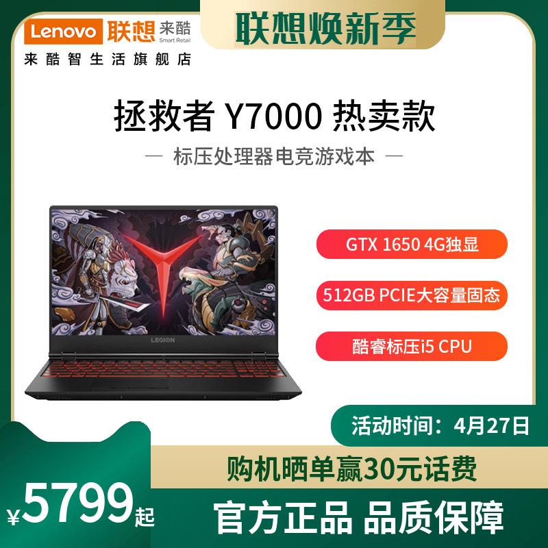 【下单立减200】联想拯救者Y7000 GT0九代酷睿i5 15.6英寸游戏本笔记本电脑GTX1650 4G5799元