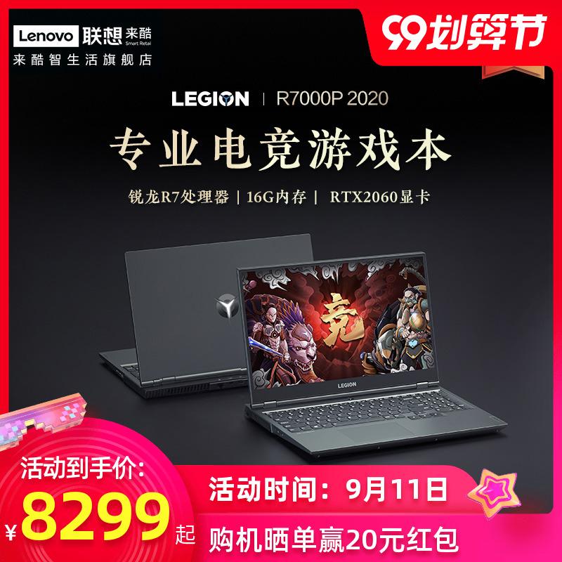 【新品】Lenovo/联想拯救者R7000P 2020 AMD标压 R7 15.6电竞游戏本笔记本电