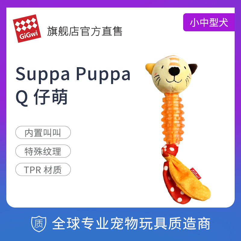 GiGwi is Q Zimeng Dog Toy Plush Rubber Toy Voice Simulation Molar Bite Resistant Pet Toy