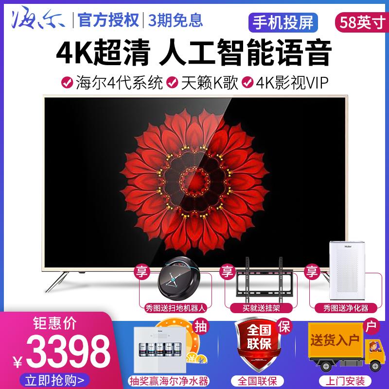 海尔LS58AL88A81平板电视阿里网络wifi语音电视4K高清液晶58英寸,可领取10元天猫优惠券