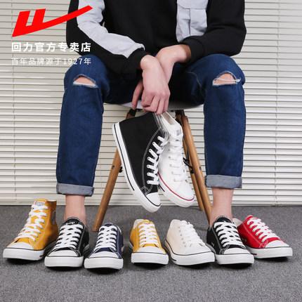 回力帆布鞋男布鞋高帮潮流百搭春季2020新款板鞋韩版潮低帮女鞋子