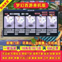 梦幻西游网络版08联网回合制复古单机版18角色PC电脑端无限仙玉