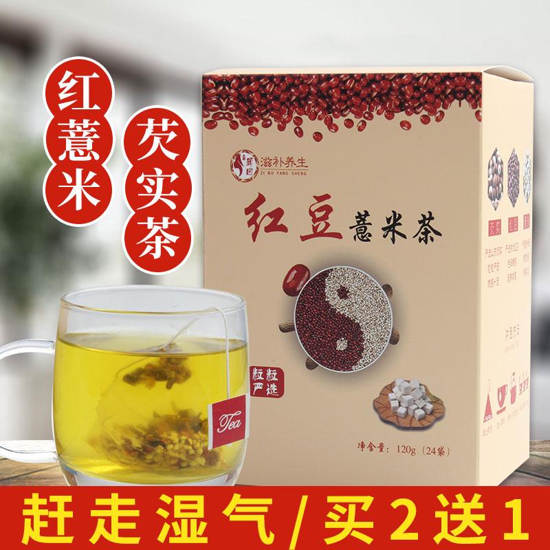 红豆袪湿芡实花茶组合养生薏米茶限7000张券