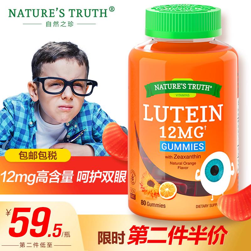 美国软糖儿童成人近视护眼叶黄素