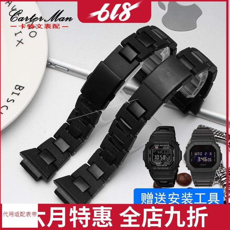 适用适配卡西欧手表配件g-shock dw5600塑钢复合表带DW-6900/GW-M
